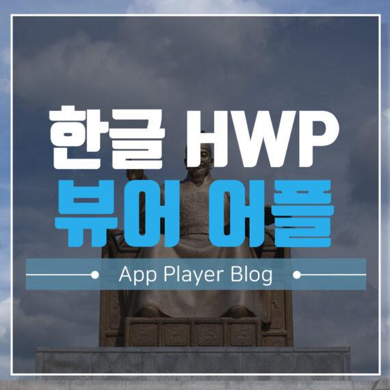 HWP 뷰어