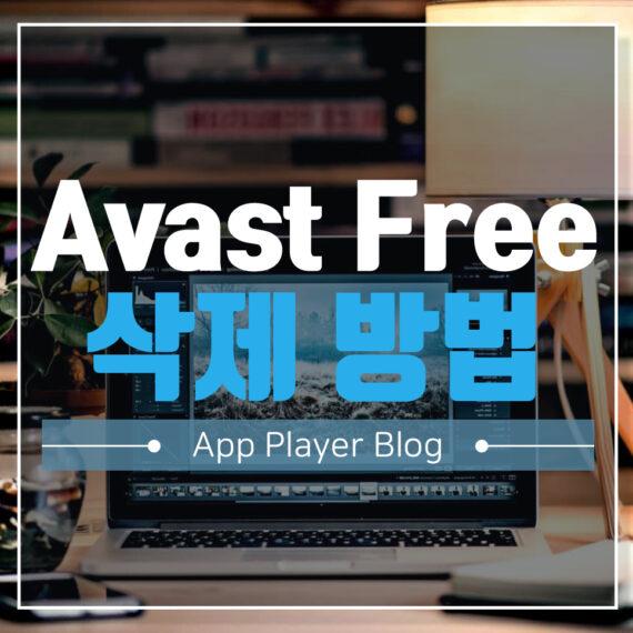 Avast Free Antivirus 삭제