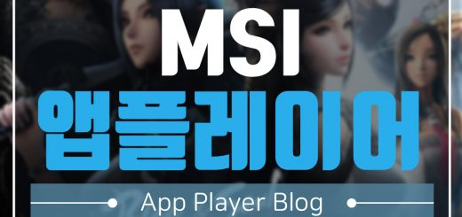 MSI 앱플레이어