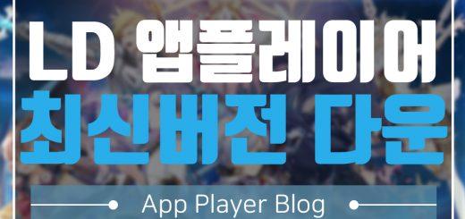LD 앱플레이어