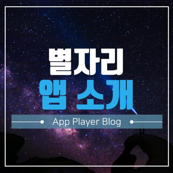 별자리 앱