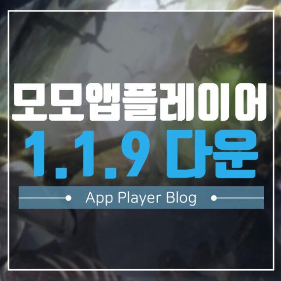 모모앱플레이어 1.1.9