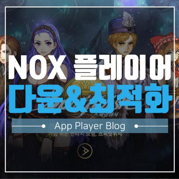 NOX 앱플레이어