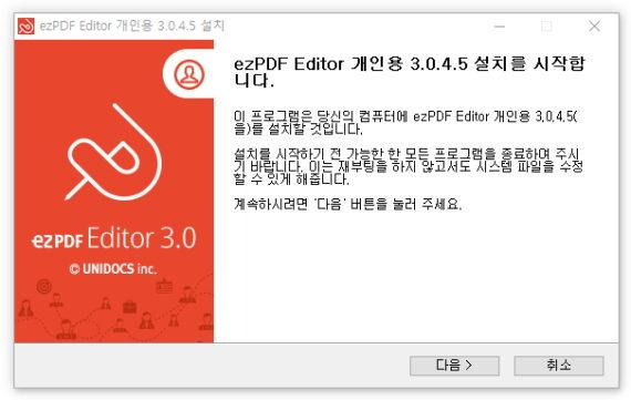 이지피디에프에디터3.0