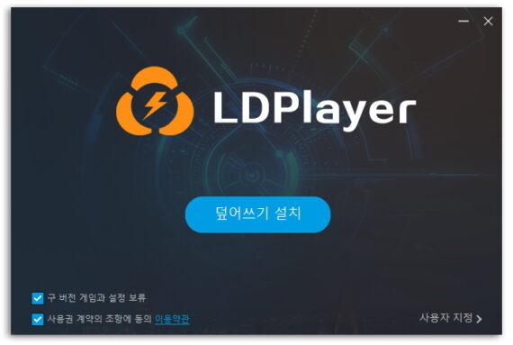 LD플레이어 3.48