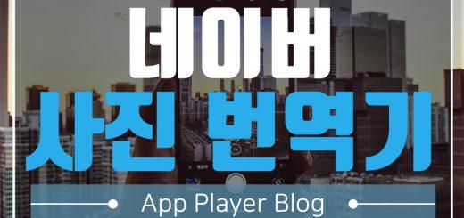 네이버 사진 번역기