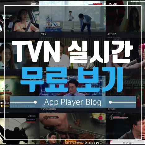 TVN 실시간