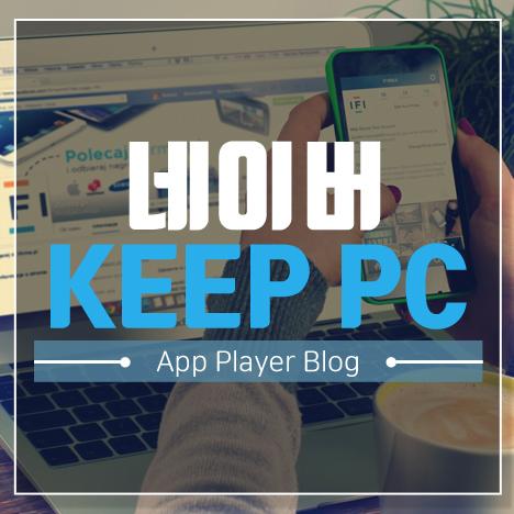 네이버 KEEP PC