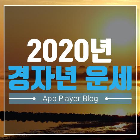 2020년 경자년 운세