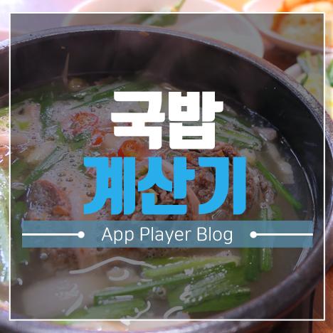 국밥계산기